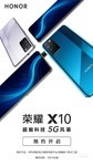 榮耀X10(6GB/128GB/全網通/5G版)官方圖4