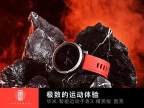 極致的運動體驗 華米 智能運動手表3精英版圖賞