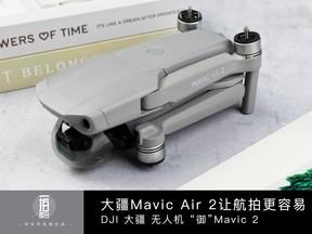 大疆Mavic Air 2讓航拍更容易 大疆御Mavic Air 2