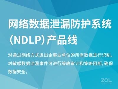 亿赛通 网络数据泄露防护系统(网络DLP)