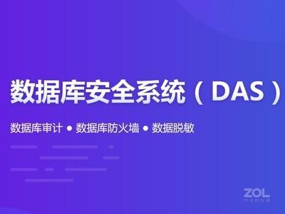 亿赛通 数据库审计系统(DAS)