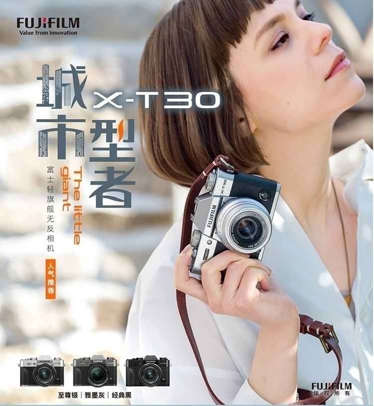 富士X-T30(单机)评测图解图片1
