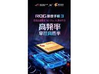 ROG 游戏手机3经典版(12GB/128GB/全网通/5G版)官方图3