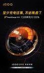 iQOO 5(12GB/256GB/全网通/5G版)官方图6