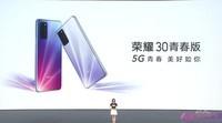 荣耀30青春版(6GB/64GB/全网通/5G版)发布会回顾4