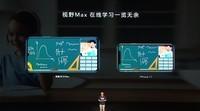 荣耀X10 Max(6GB/128GB/全网通/5G版)发布会回顾3