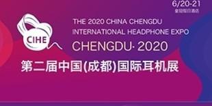 2020第二届成都国际耳机展