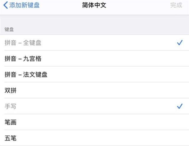 iOS 14开始提供原生五笔输入法 iPad OS同样支持