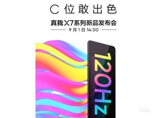 realme X7(全網通/5G版)