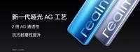 realme Q2(4GB/128GB/全网通/5G版)发布会回顾4