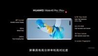 华为Mate40 Pro(8GB/512GB/全网通/4G版/素皮版)发布会回顾4