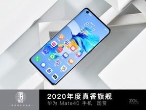 2020年度真香旗舰 华为 Mate40 手机图赏