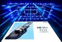 荣耀V40(8GB/128GB/全网通/5G版)发布会回顾1