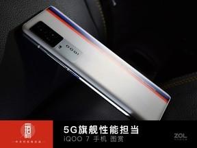 5G旗舰性能担当 iQOO 7 手机图赏