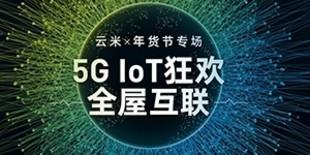 云米年货节 5G IoT狂欢 全屋互联