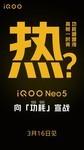 iQOO Neo5(8GB/256GB/全網通/5G版)官方圖4