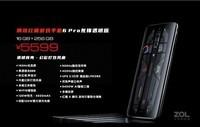 努比亚红魔6 Pro(16GB/256GB/全网通/5G版)发布会回顾7