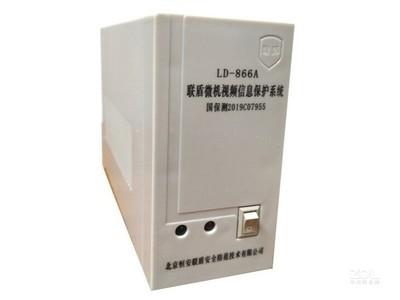 联盾 LD-866A微机视频信息保护系统