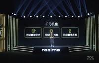 realme Q3 Pro(8GB/128GB/全网通/5G版)发布会回顾6