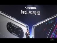 Redmi K40 游戏增强版(6GB/128GB/全网通/5G版)发布会回顾5