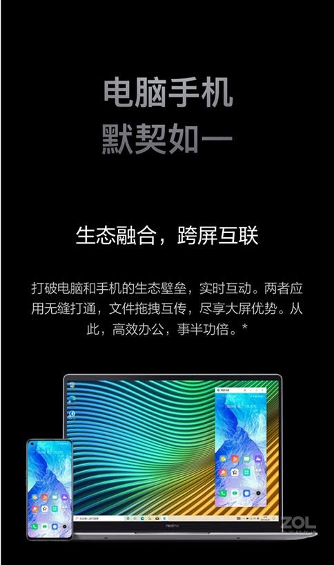 realme Book 14英寸(i5 1135G7/8GB/512GB/集显)评测图解图片20