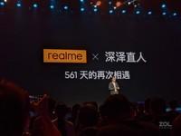 realme GT 大师版(8GB/128GB/全网通/5G版)发布会回顾5