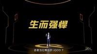 iQOO 8(8GB/128GB/全网通/5G版)发布会回顾6