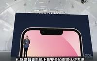 苹果iPhone 13 Pro(128GB/全网通/5G版)发布会回顾7