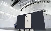 苹果iPhone 13 mini(256GB/全网通/5G版)发布会回顾6