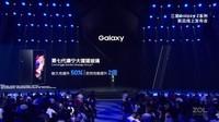 三星Galaxy Z Fold3(12GB/512GB/全网通/5G版/Thom Browne限量版)发布会回顾6