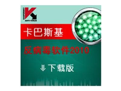 卡巴斯基 反病毒软件2010(每年)