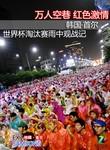 万人空巷红色激情 韩国首尔雨中观世界杯