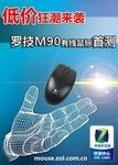 网友分享 罗技M90有线鼠标实际体验