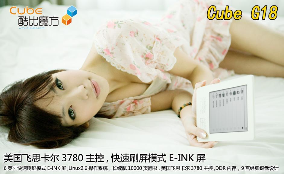 E-INK电子书酷比G18图赏