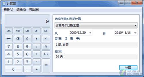 Windows7自带计算器 计算时间差超简单