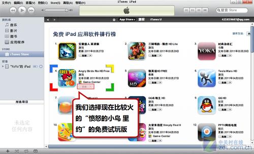 iPad使用入门三步走——《初级篇》