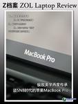 极致美学体验 谈新款苹果MacBook Pro