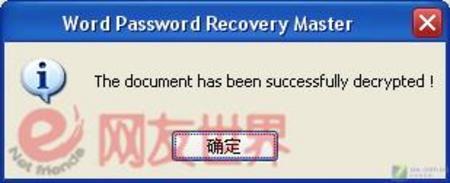 闪电般的破解 5秒斩杀Word文档密码
