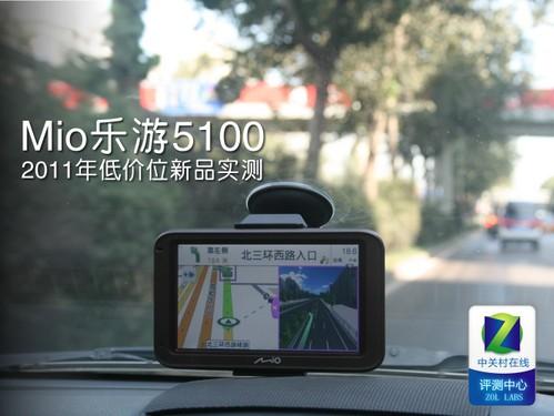 千元内专业导航 Mio乐游5100新品评测