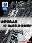 谁是键盘之王 2011年度机械键盘横评