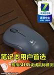 笔记本用户首选 罗技M185无线鼠标首测