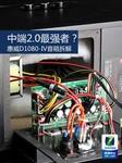 中端2.0最强者?惠威D1080-IV音箱拆解