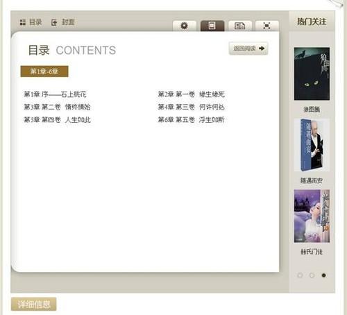 汉王云海藏书使用体验