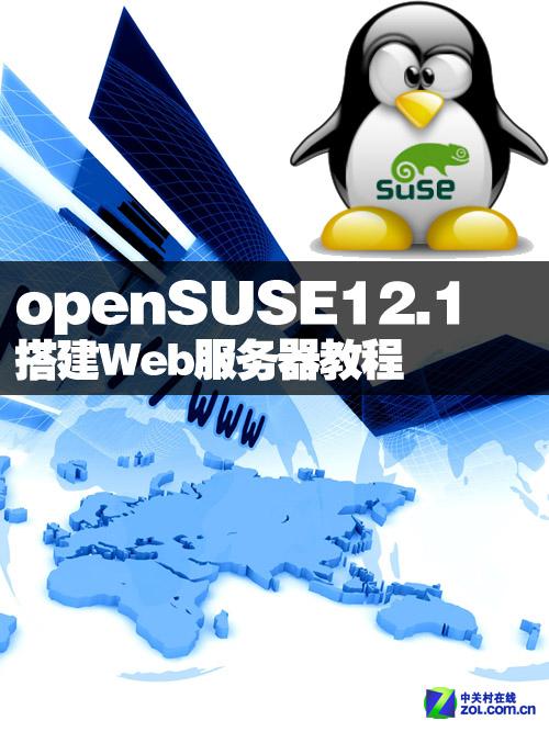 在opensuse12.1搭建web服务器