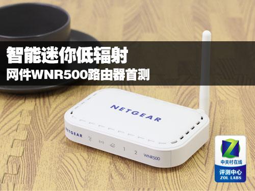 智能迷你低辐射 网件WNR500路由器首测
