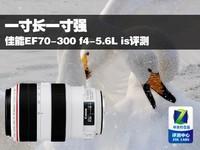 一寸长一寸强 佳能EF70-300f4-5.6L评测