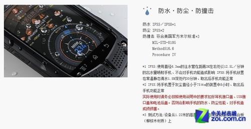 铁汉柔情 日系三防安卓NEC909e功能评测