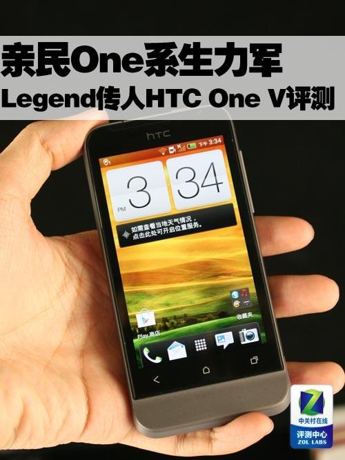 亲民One系生力军 Legend传人HTC One V评测