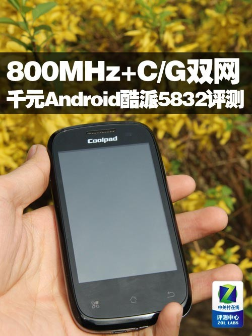800MHz+C/G双网 千元Android酷派5832评测