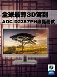 全球最薄3D驾到 AOC D2357PH液晶测试